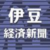 伊豆経済新聞